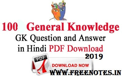 100 General Knowledge Question and Answer in Hindi 2019 PDF Download