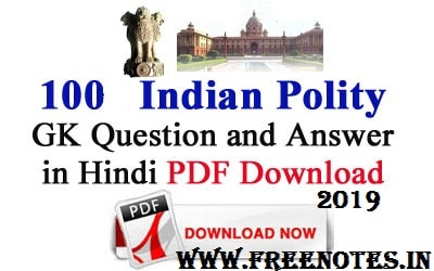 100 Indian Polity GK Question and Answer in Hindi 2019 PDF Download