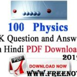 100 Physics GK Question and Answer in Hindi 2019 PDF Download