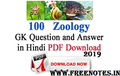 100 Zoology GK Question and Answer in Hindi 2019 PDF Download