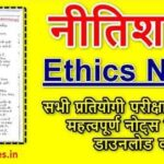 Ethics Notes Desire IAS in Hindi PDF download