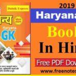 Haryana Samanya Gyan 2019 in Hindi PDF download