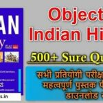 Indian History 500+ Sure Objective Questions pdf Download
