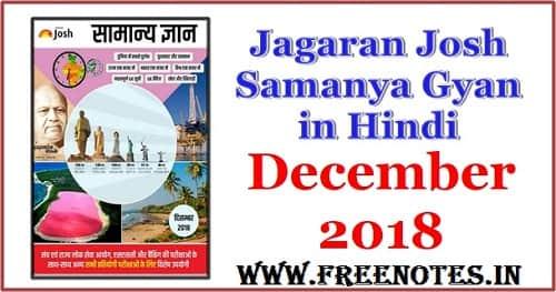 Josh Samanya Gyan December 2018 Book PDF