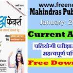 Mahendra January 2019 Current Affairs Free PDF download