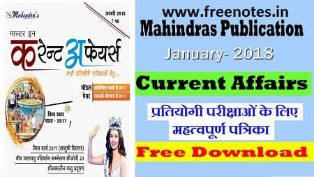 Mahendra January 2019 Current Affairs Free PDF download