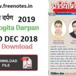 Patiyogita Darpan Varshiki JAN TO DEC 2018 PDF Download