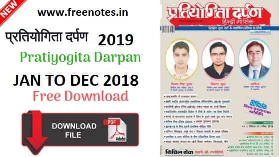 Patiyogita Darpan Varshiki JAN TO DEC 2018 PDF Download