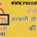 Rajasthan Sarkari Yojana Important Information For Examination