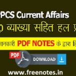UPPCS Current Affairs 600+Question In Hindi pdf Download