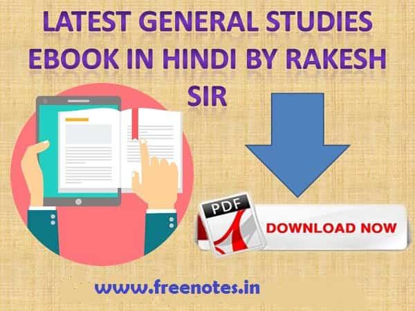 latest General Studies eBook in Hindi 2019 PDF Download