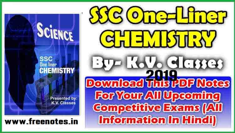Chemistry One Liner SSC Exam 2019 Free PDF Download