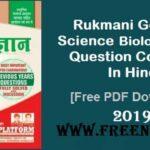 Rukmani General Science Biology 2019 Hindi PDF Download