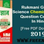 Rukmani General Science Chemistry 2019 Hindi PDF Download