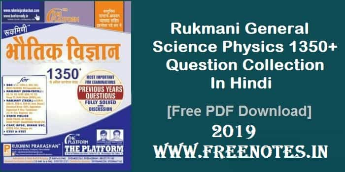 Rukmani General Science Physics 2019 Hindi PDF Download