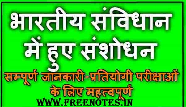 Samvidhan Sansodhan Full Information Hindi PDF Download