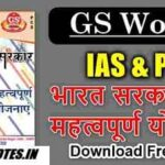 GS World Samsamayiki January 2019 Free PDF Download-min
