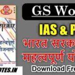 GS World Samsamayiki January 2019 Free PDF Download-min