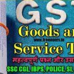 GST से सम्बंधित महत्वपूर्ण प्रश्न और उसके उत्तर