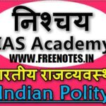 Indian Polity By निश्चय IAS Academy 2019 PDF