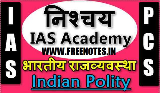 Indian Polity By निश्चय IAS Academy 2019 PDF