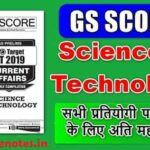 GS Science Technology Current Affairs Yearly 2019 ebook