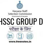 HSSC Haryana SSC Group D Top 10 GK Questions 2019