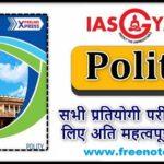 Important Civil Services Exam IAS Gyan Polity PDF ebook