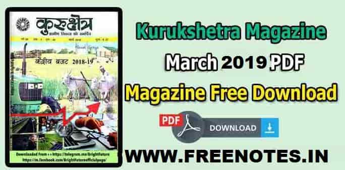 Kurukshetra Monthly Magazine March 2019 PDF Ebook