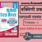 Rukmani SSC Advance Math Volume 1 Pdf Hindi Ebook