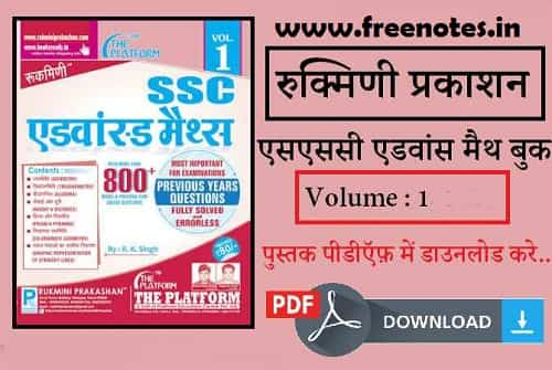 Rukmani SSC Advance Math Volume 1 Pdf Hindi Ebook
