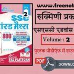 Rukmani SSC Advance Math Volume 2 Pdf Hindi Ebook