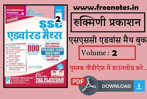 Rukmani SSC Advance Math Volume 2 Pdf Hindi Ebook