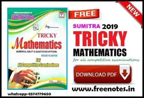 Sumitra Tricky Mathematics Hindin Medium 2019 ebook