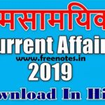 Vision IAS Samsamyiki Current Affairs 2019 Hindi ebook