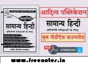 Aditya Publication Samanya Hindi Free PDF Download