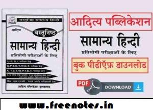 Aditya Publication Samanya Hindi Free PDF Download