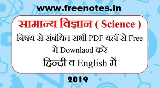General Science Most Important In Hindi & English pdf 2019