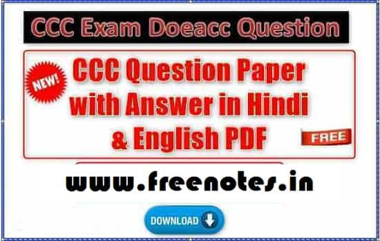 100 CCC Computer Question Exam in Hindi PDF 2019