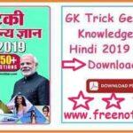 Gk tricks in Hindi latest Samanya Gyan PDF Book 2019