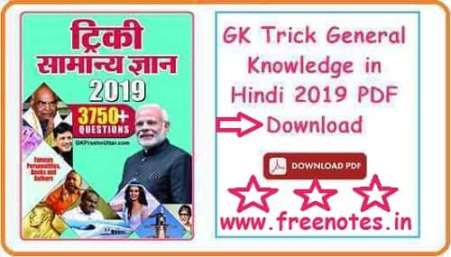 Gk tricks in Hindi latest Samanya Gyan PDF Book 2019
