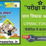 Pariksha Manthan UPSSSC VDO Hindi Book PDF 2019