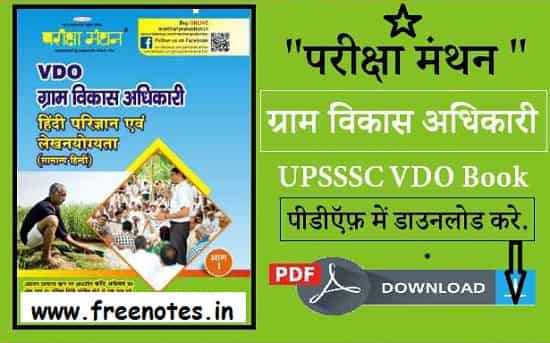 Pariksha Manthan UPSSSC VDO Hindi Book PDF 2019