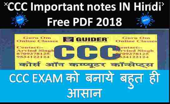 CCC Test Paper With Answer Download PDF Book