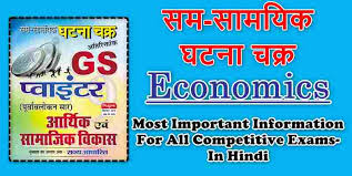 Ghatna Chakra GS Pointer सम सामयिक PDF Book All Subjects Download