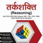 Reasoning In Hindi PDF Book Download
