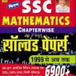 SSC kiran Maths Book In Hindi Download Latest PDF