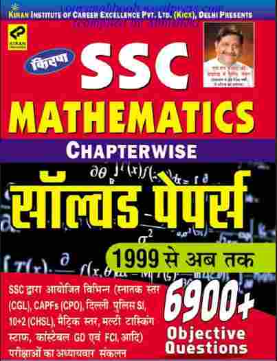 SSC kiran Maths Book In Hindi Download Latest PDF
