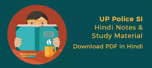 UPSI Special Complete Notes PDF Books Download In Hindi 2020
