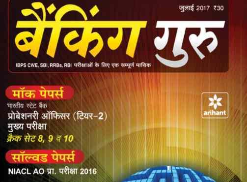 Bank Success Fast Preparation Book PDF In Hindi Download